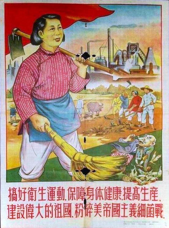搞好衛生運動,保障身体健康提高生產。建設偉大的祖國,美帝國主義菌戰。